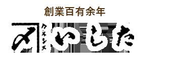 ㈲いした 青森県津軽の梅干屋